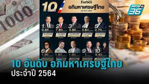 เปิด 10 อันดับ อภิมหาเศรษฐีไทย ประจำปี 2564