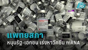"""""""แพทยสภา"""" หนุนจัดหาวัคซีน mRNA โดยเร็วที่สุด เร่งฉีดแพทย์ด่านหน้า-ปชช.ควรได้ฟรี"""