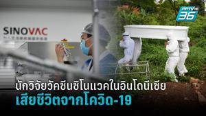 สื่อท้องถิ่นเผย นักวิจัยวัคซีนซิโนแวคในอินโดนีเซียเสียชีวิตจากโควิด-19
