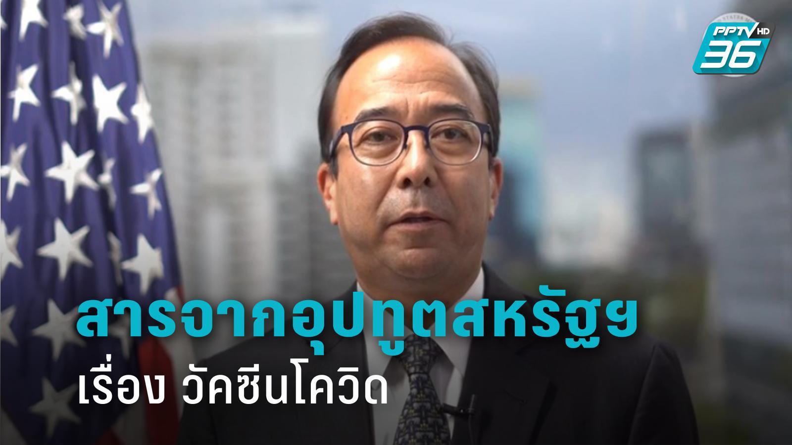 สารจากอุปทูตสหรัฐอเมริกา ชี้แจง กรณีมอบวัคซีนไฟเซอร์ให้ไทย
