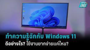 Windows11 ดีอย่างไร? ใช้งานยากง่ายแค่ไหน...?