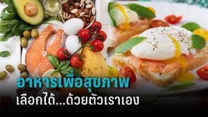 เปิดข้อมูลอาหารเพื่อสุขภาพ คลีนและคีโต อาหารที่เหมาะสมกับเรา