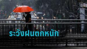 อุตุฯ เตือน วันนี้ฝนตกหนักทั่วไทยร้อยละ 80 ของพื้นที่