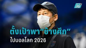 """""""นิชิโนะ"""" วางเป้าพา""""ช้างศึก"""" ไปบอลโลก 2026"""