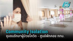 แนวทาง Community Isolation  ผู้ป่วยโควิด รักษาในชุมชน  กทม.เปิดแล้ว 104 จุด