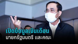 """ชำแหละอัตราเงินเดือน """"บิ๊กตู่"""" และคณะรัฐมนตรีรวมถึง ส.ส. และ ส.ว. ประเทศไทย"""