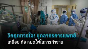 วิกฤตทางใจ!!! กับภาวะหมดไฟของบุคลากรทางการแพทย์