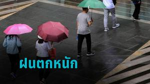 อุตุฯ เตือนระวังฝนตกหนักทั่วไทย-ลมกระโชกแรง