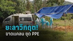ยะลาวิกฤต! เปิดรับอาสาสมัครช่วยขนศพเหยื่อโควิด-19 ขาดแคลน ชุด PPE