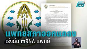 แพทยสภาออกแถลงการณ์เร่งฉีด mRNA แพทย์