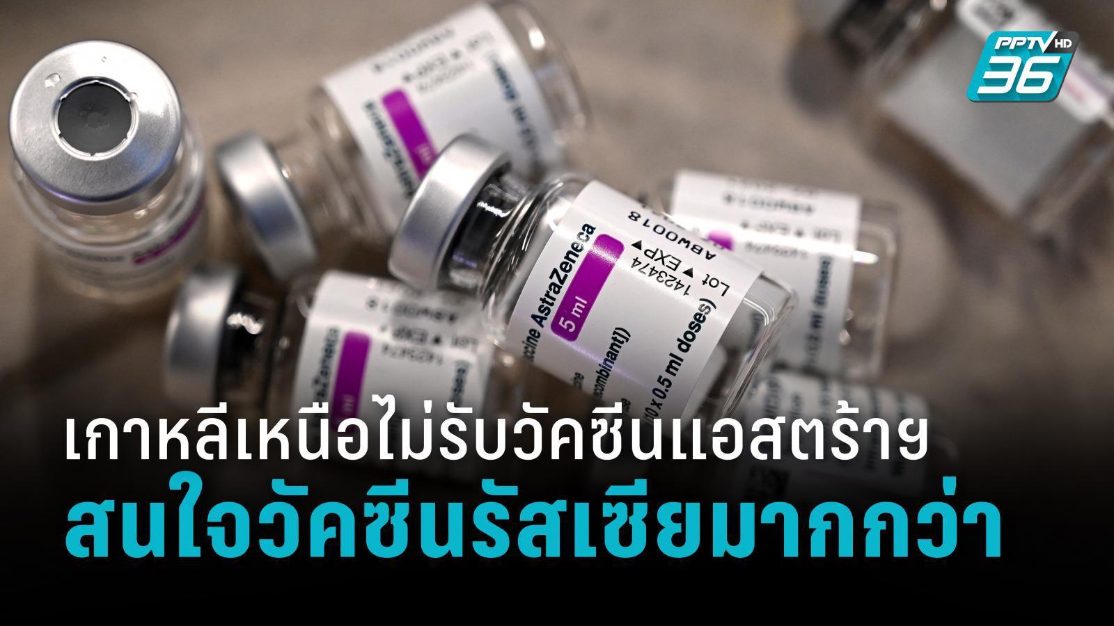 เกาหลีเหนือไม่รับวัคซีนโควิด-19 แอสตร้าเซเนก้า เหตุกังวลผลข้างเคียง