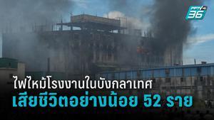 เกิดเหตุไฟไหม้โรงงานในบังกลาเทศ พบผู้เสียชีวิตอย่างน้อย 52 ราย