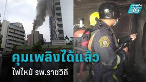 ไฟไหม้ตึกสิริธร รพ.ราชวิถี คุมเพลิงได้แล้ว ไร้บาดเจ็บ สั่งปิดพื้นที่หาสาเหตุ