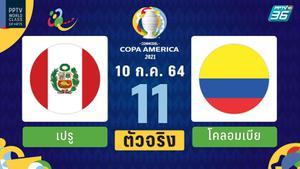 PPTV รายชื่อ 11 ตัวจริง โคปา อเมริกา 2021 เปรู พบ โคลอมเบีย 10 ก.ค.64
