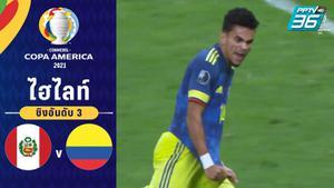 ไฮไลท์ ผลบอล โคปา อเมริกา 2021 | เปรู 2 - 3 โคลอมเบีย | 10 ก.ค. 64