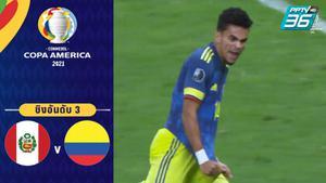 Full Match โคปา อเมริกา 2021 | เปรู 2 - 3 โคลอมเบีย | 10 ก.ค. 64