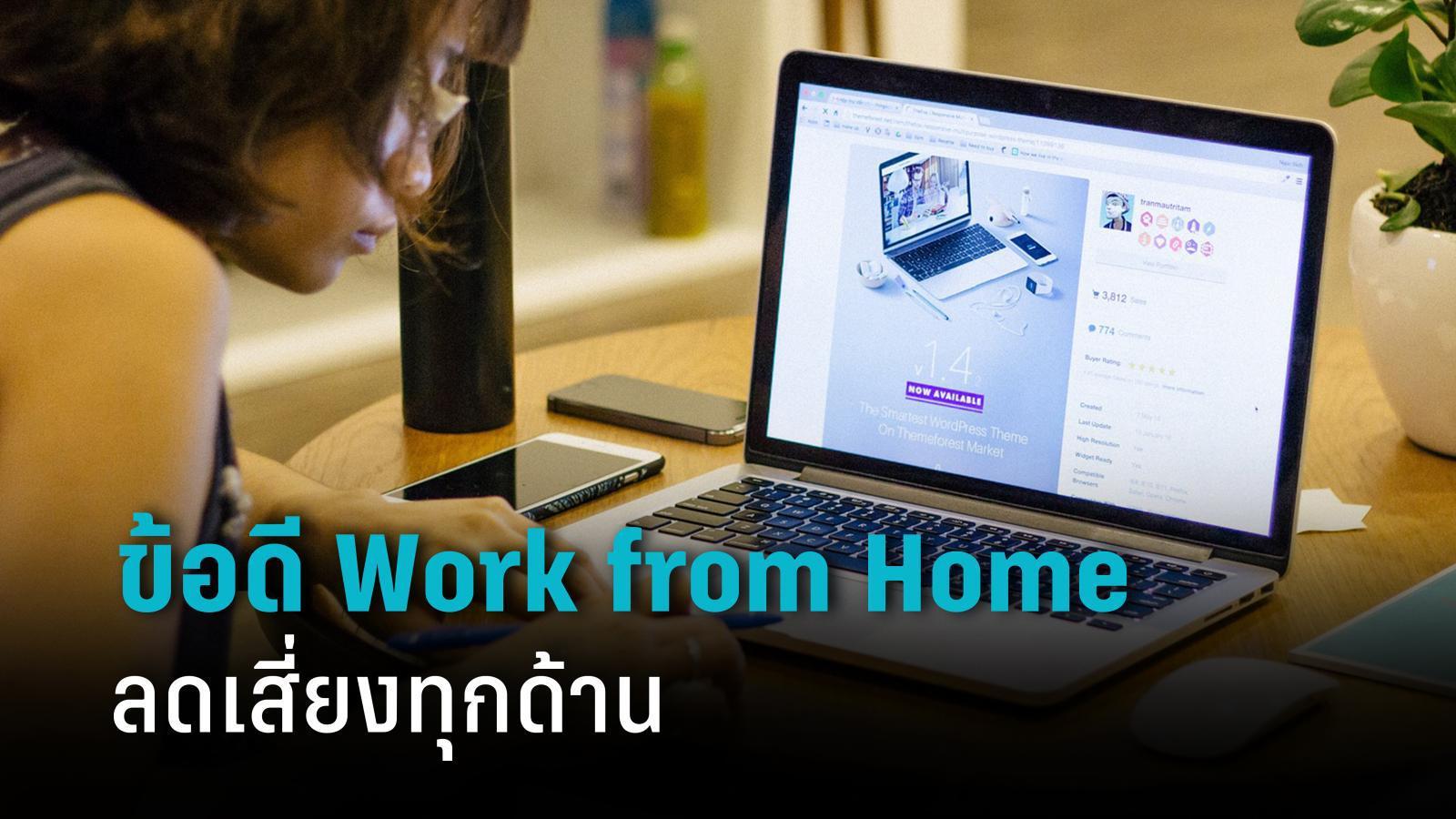 แนะ 4 ข้อดีของการ Work From Home ในช่วงเวลาประกาศล็อกดาวน์