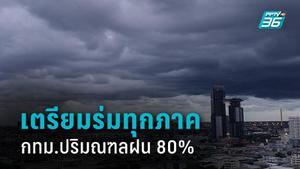 กางร่มทุกภาค! มรสุมทำฝนตกทั่วไทย ทะเลมีคลื่นสูง เตือนน้ำท่วมฉับพลัน