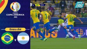 Full Match โคปา อเมริกา 2021 | บราซิล พบ อาร์เจนตินา | 11 ก.ค. 64