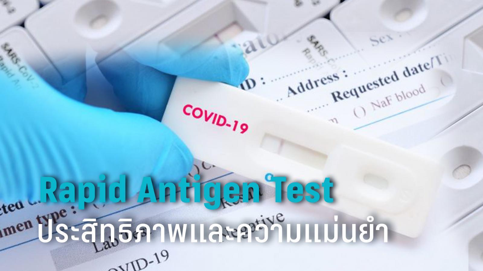 """ทำความเข้าใจกับชุดตรวจโควิดด้วยตัวเอง """"Rapid Antigen Test"""""""