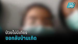 สาวป่วยโควิดพร้อมลูก 2 คน รอ 10 วันไม่มีเตียง ขอกลับรักษาตัวบ้านเกิด
