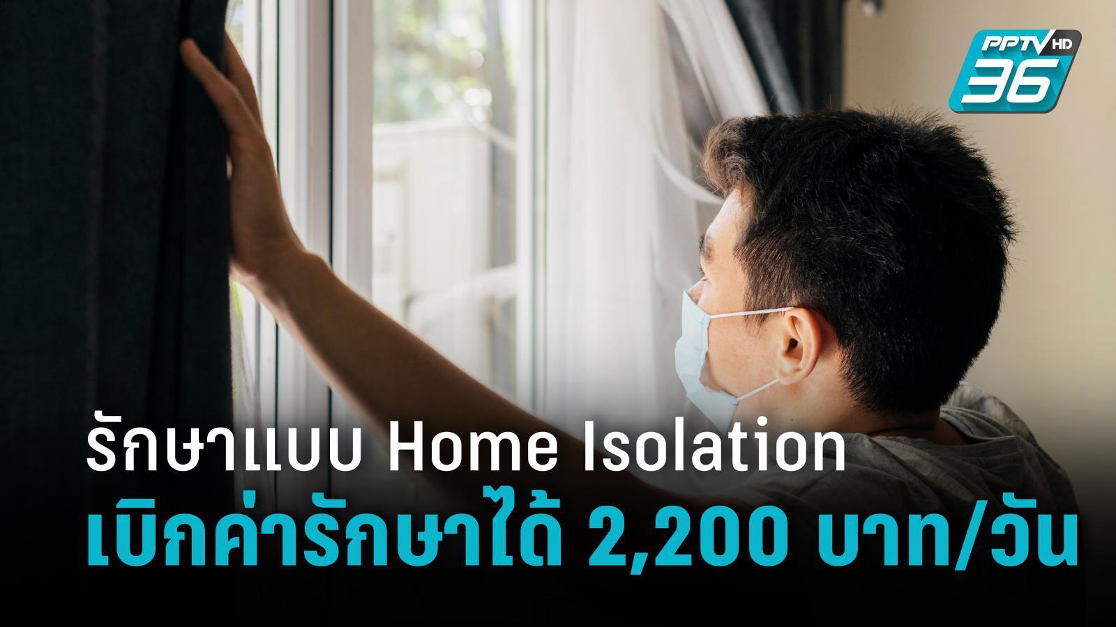 กรมบัญชีกลางคลอดหลักเกณฑ์เบิกค่ารักษาผู้ป่วย Home Isolation