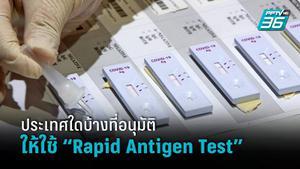 """ประเทศใดบ้าง อนุมัติใช้ชุดตรวจ """"Rapid Antigen Test"""" แล้ว"""