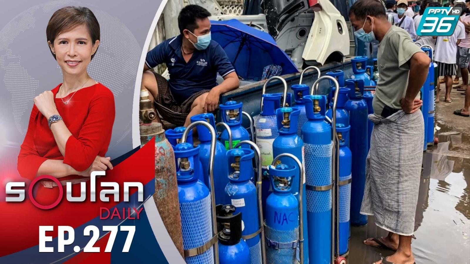 เมียนมาเผชิญวิกฤตโควิดระบาด ออกซิเจนขาดแคลน | 12 ก.ค. 64 | รอบโลก DAILY