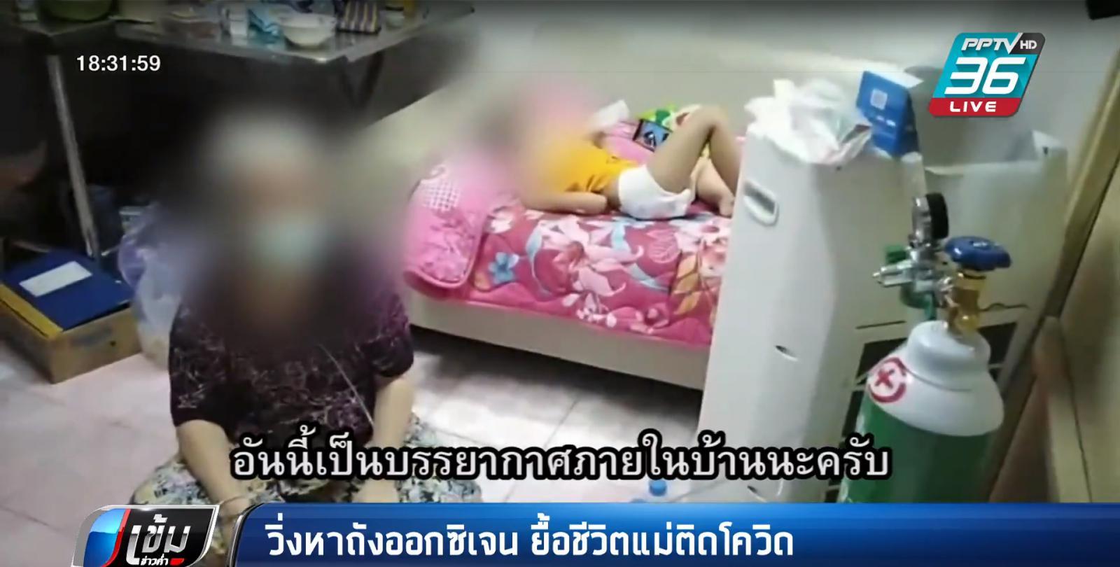 เจออีก! หญิงวัย66 ติดโควิดรอเตียงจนทรุด ลูกชายหาถังออกซิเจนต่อลมหายใจ