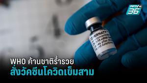 WHO ค้านชาติร่ำรวยสั่งวัคซีนโควิดเข็มสาม
