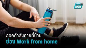 แนะ 5 วิธีออกกำลังกายง่ายๆ ที่บ้าน ช่วง Work From Home