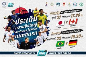 พีพีทีวี ประเดิม โอลิมปิก ยิงสด ! ฟุตบอลแมตช์แรก