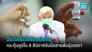 """นพ.ยง โชว์ผลการทดลอง """"ฉีดวัคซีนสลับชนิดกัน""""  พบภูมิสูงขึ้นภายใน 6 สัปดาห์  รับมือสายพันธุ์เดลตา"""