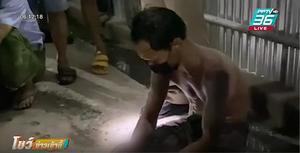 หนุ่มเมียนมา ฉุน ขอหมากเคี้ยวไม่ให้ ใช้มีดแทงดับ