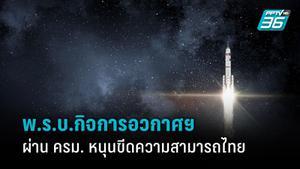 ไฟเขียวร่าง พ.ร.บ.กิจการอวกาศฯ กุญแจสำคัญดันขีดความสามารถของไทย