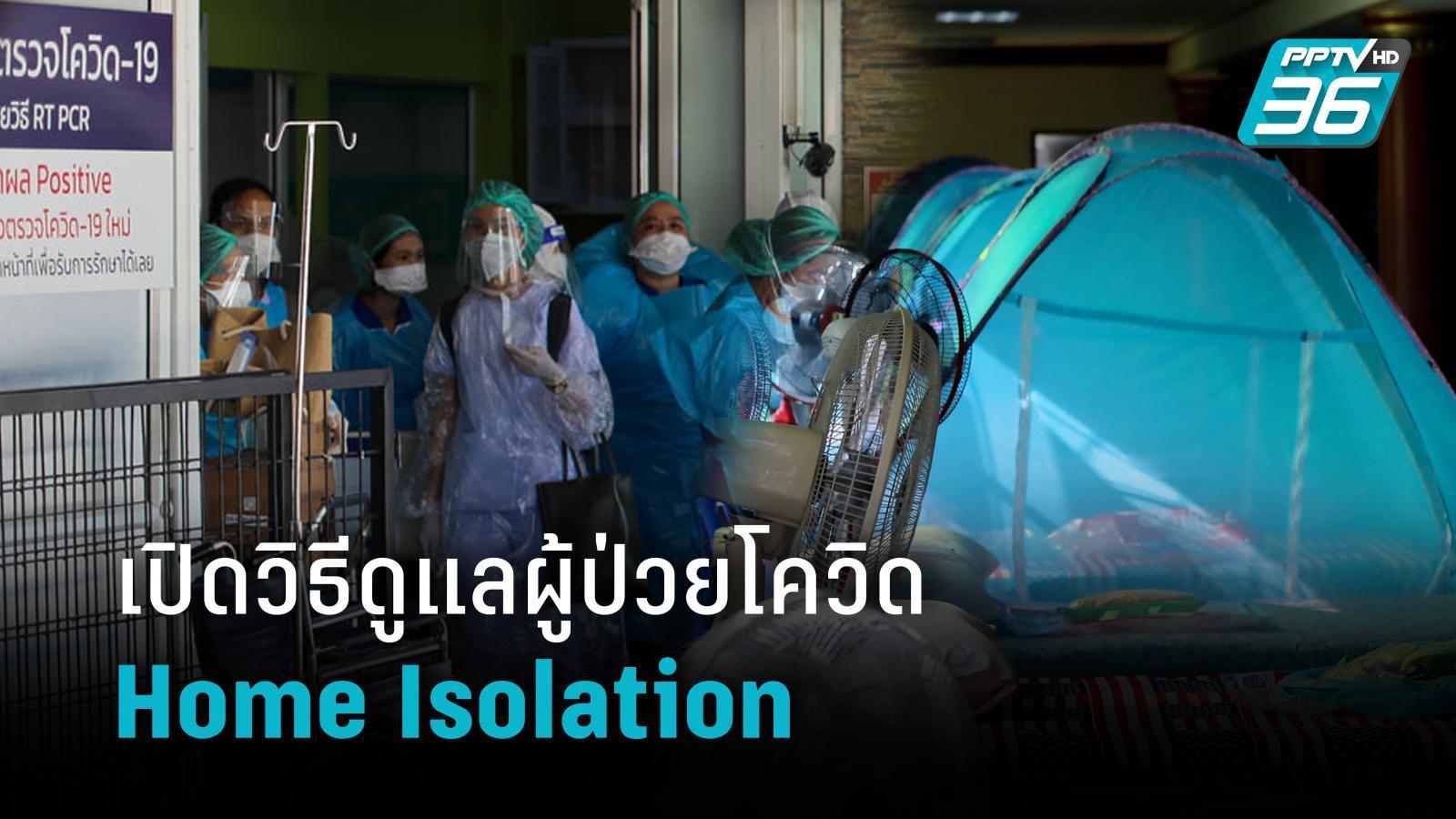 เปิดวิธีดูแลผู้ป่วย Home Isolation ที่ทีมแพทย์ดำเนินการ