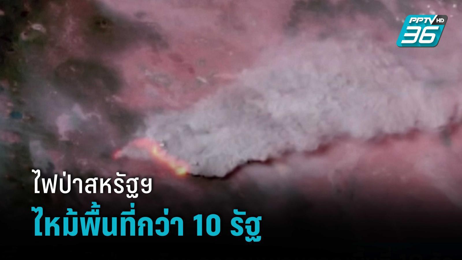 ไฟป่าสหรัฐฯ ลุกลามเผาผลาญพื้นที่ 10 รัฐ