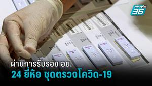 24 ยี่ห้อ Antigen Test Kit ผ่านการรับรองจาก อย.