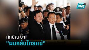 """การเมืองร้อน ทักษิณ ย้ำ """"ผมกลับไทยแน่"""" แรมโบ้  อัดนายเก่า กลับมาต้องรับโทษ"""