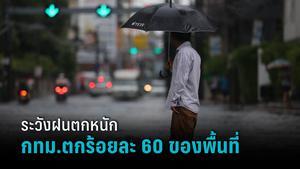 อุตุฯเตือนระวังฝนตกหนัก-กทม.ตกร้อยละ 60 ของพื้นที่