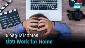 กรมสุขภาพจิตแนะ 5 วิธีดูแลใจตัวเองเมื่อต้องทำงานที่บ้าน