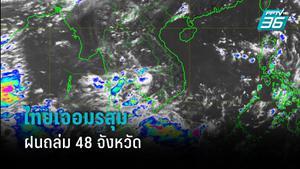 กรมอุตุฯ เผย ไทยเจอมรสุม ฝนถล่ม 48  จังหวัด กทม.โดน 60%