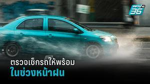 5 สิ่งสำคัญ สำหรับการตรวจเช็กรถยนต์ให้พร้อมในช่วงหน้าฝน