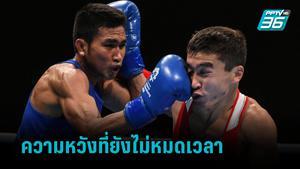 คุยก่อนขึ้นสังเวียน : ฉัตร์ชัยเดชา กับการต่อสู้ครั้งสุดท้ายในโอลิมปิก
