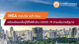 MEA ตอบรับ มติ ครม. พร้อมช่วยเหลือผู้ใช้ไฟฟ้าช่วง COVID-19 ตามนโยบายรัฐบาล