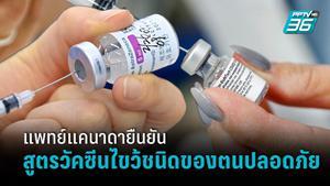 หมอแคนาดาย้ำ สูตรวัคซีนโควิด-19 ไขว้ชนิดของแคนาดา ปลอดภัยมีประสิทธิภาพ