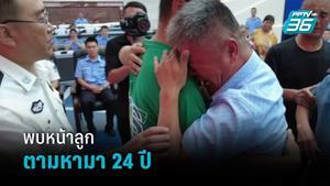 พ่อชาวจีน ได้พบหน้าลูกชาย หลังถูกลักพาตัว ตามหามา 24 ปี