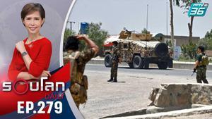 ตาลีบันเดินหน้าปะทะเดือดทหารอัฟกัน หวั่นเกิดเหตุผู้ลี้ภัย | 14 ก.ค. 64 | รอบโลก DAILY