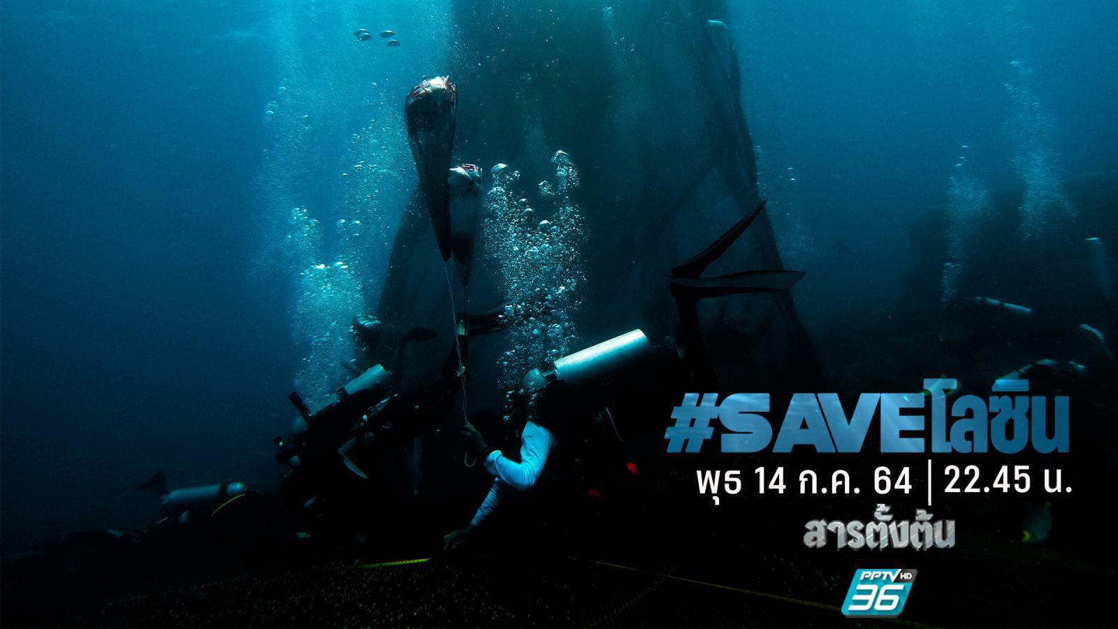 #saveโลซิน