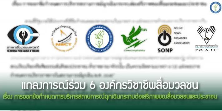 6 องค์กรสื่อฯ ชี้ ข้อกำหนดการบริหารสถานการณ์ฉุกเฉิน กระทบต่อเสรีภาพสื่อ-ปชช.